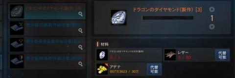 ドラゴンのダイヤモンド製作