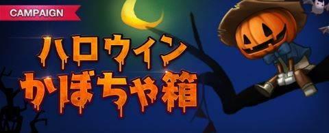 ハロウィンかぼちゃ箱は買うべきか