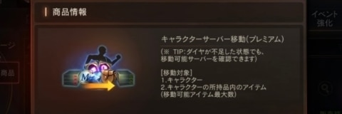 キャラクターサーバー移動(プレミアム)