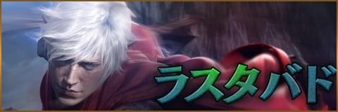 ラスタバド(沈黙の洞窟)の攻略とドロップアイテム