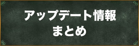 最新アップデート情報まとめ|2/19更新