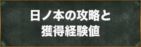 日ノ本の攻略と獲得経験値