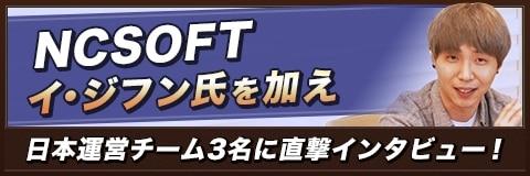 イ・ジフン氏を加え日本運営チーム3名に直撃インタビュー!|今後展開について
