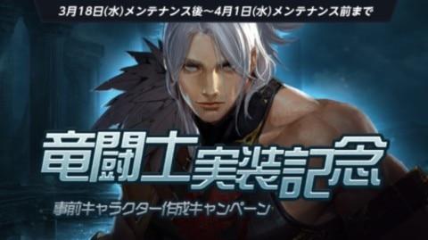 竜闘士事前キャラクター作成キャンペーン