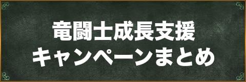 竜闘士成長支援キャンペーンまとめ
