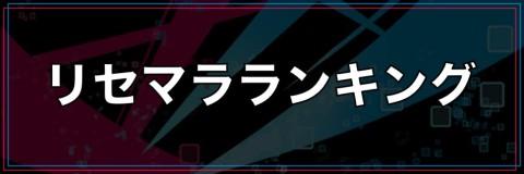 リセマラ当たりランキング【6/26更新】