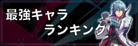 最強おすすめキャラランキング【6/9更新】