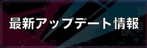 最新アップデート情報まとめ【6月21日(金)実施】