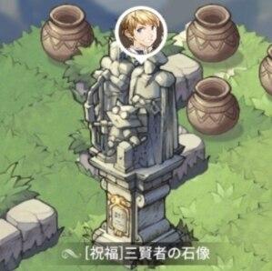 三賢者の石像
