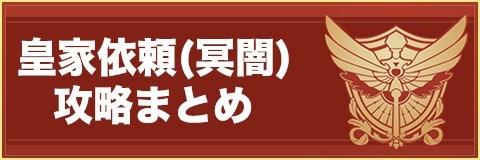 皇家依頼(冥闇)