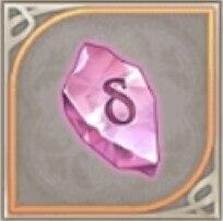 根源の石δ