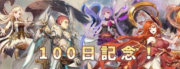 100日記念イベント