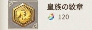 皇族の紋章
