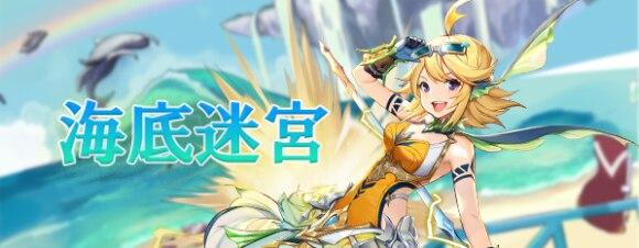 banner_homepage_海底迷宮-1