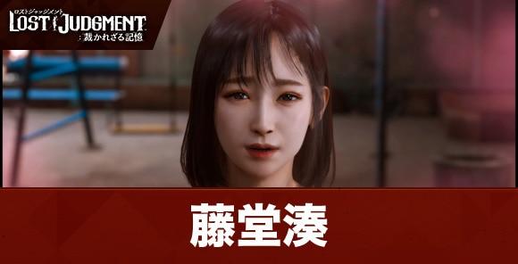 藤堂湊の攻略 彼女にする方法とデートの選択肢