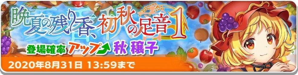 「晩夏の残り香、初秋の足音1」おいのり開催!