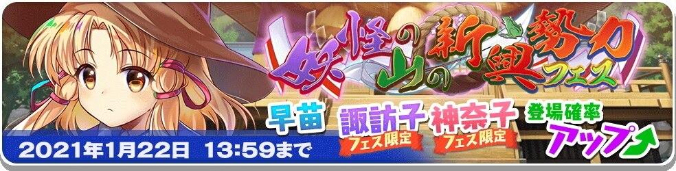早苗&諏訪子&神奈子ガチャシミュレーター