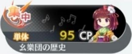 幺樂団の歴史