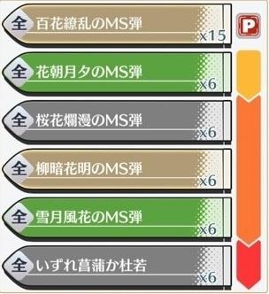 「百花繚乱マスタースパーク」