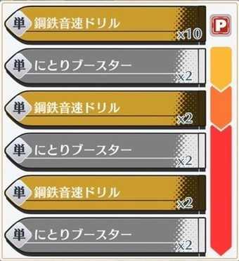 【戦機】飛べ!三平ファイト_ブースト