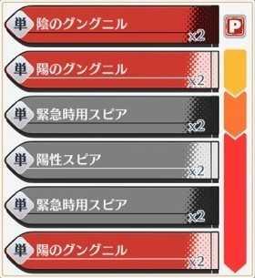 神槍「スピア・ザ・グングニル」_ブースト