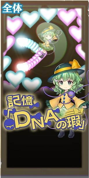 記憶「DNAの瑕」