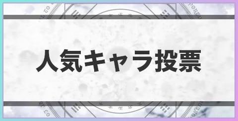 【第1回】ゲーム内実装キャラ人気投票