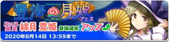 「豊海の月姫フェス」おいのり開催!