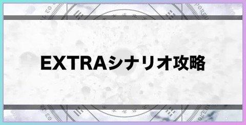 EXTRA(エクストラ)シナリオ攻略