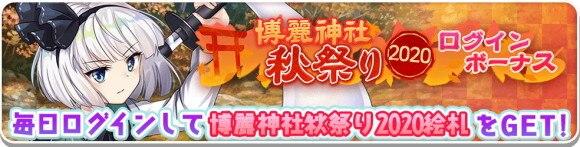 博麗神社秋祭り2020応援ログインボーナス開催!