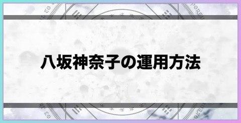 八坂神奈子の運用方法とおすすめ絵札