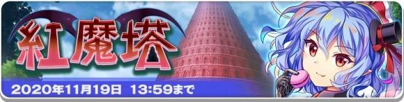 紅魔塔の階層別攻略と報酬まとめ