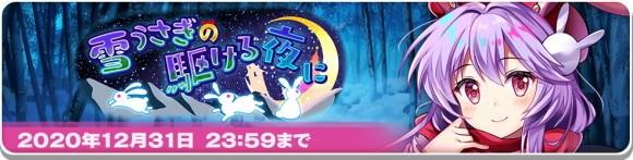 プレイベント「雪うさぎの駆ける夜に」