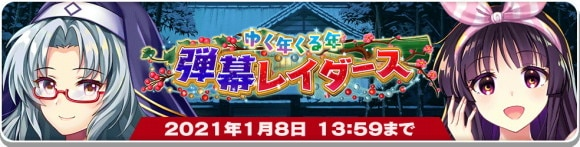 イベント「ゆく年くる年弾幕レイダース」