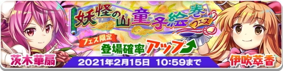 「妖怪の山童子絵巻 フェス」おいのり開催!