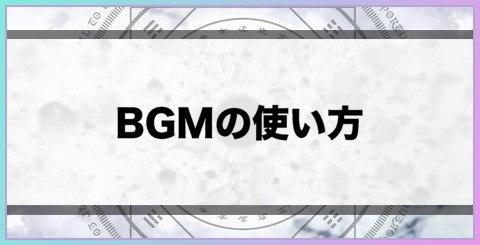 BGMの使い方
