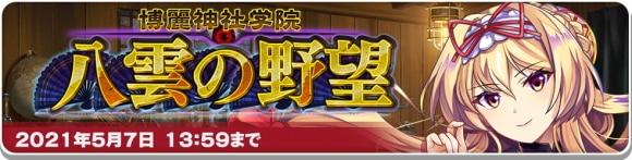イベント「博麗神社 八雲の野望」