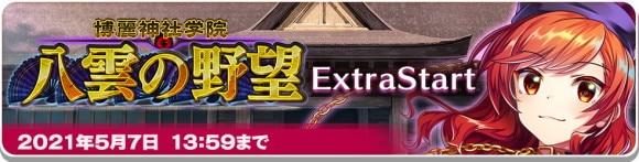 イベントExtraが登場!
