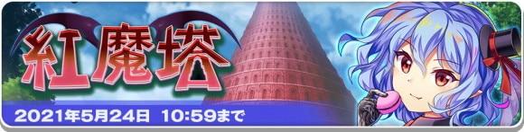 20階追加!「紅魔塔」登場