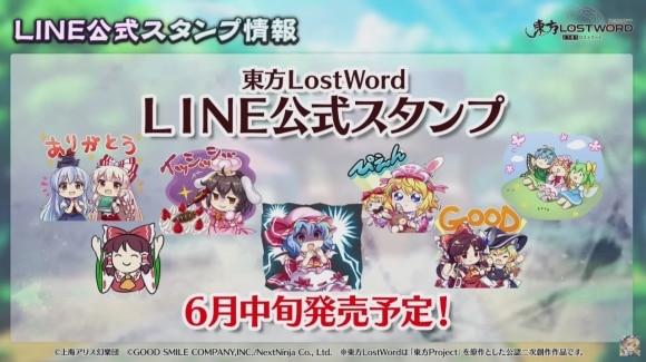LINE公式スタンプ発売予定