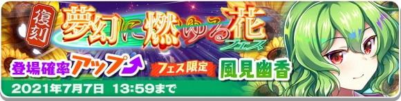 「夢幻に燃ゆる花 フェス」復刻おいのり開催!