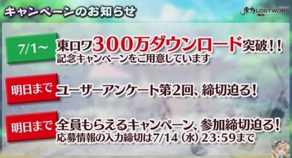300万ダウンロード記念