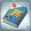 防性指南書(弐改)