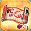 蛇の巻(参)