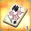 梅の華片(参)