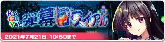 劇場型イベント「KAGUYA's 弾幕ロワイアル」