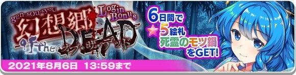 イベント「幻想郷オブ・ザ・デッド」ログインボーナス後半