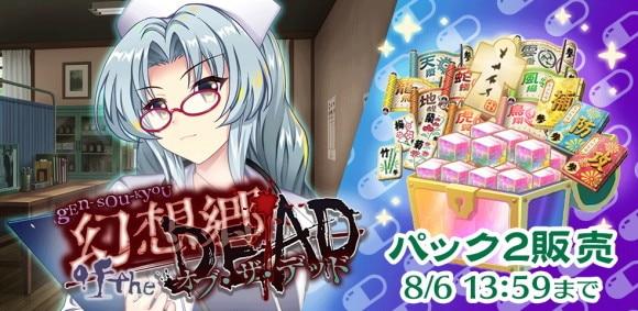 「幻想郷オブ・ザ・デッド」シーズナルパック2