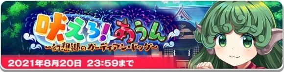 劇場型イベント「吠えろ!あうん~幻想郷のガーディアン・ドッグ〜」
