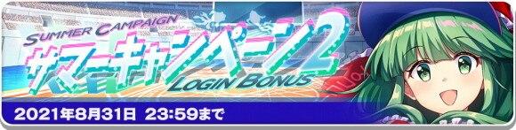 サマーキャンペーン2ログインボーナス